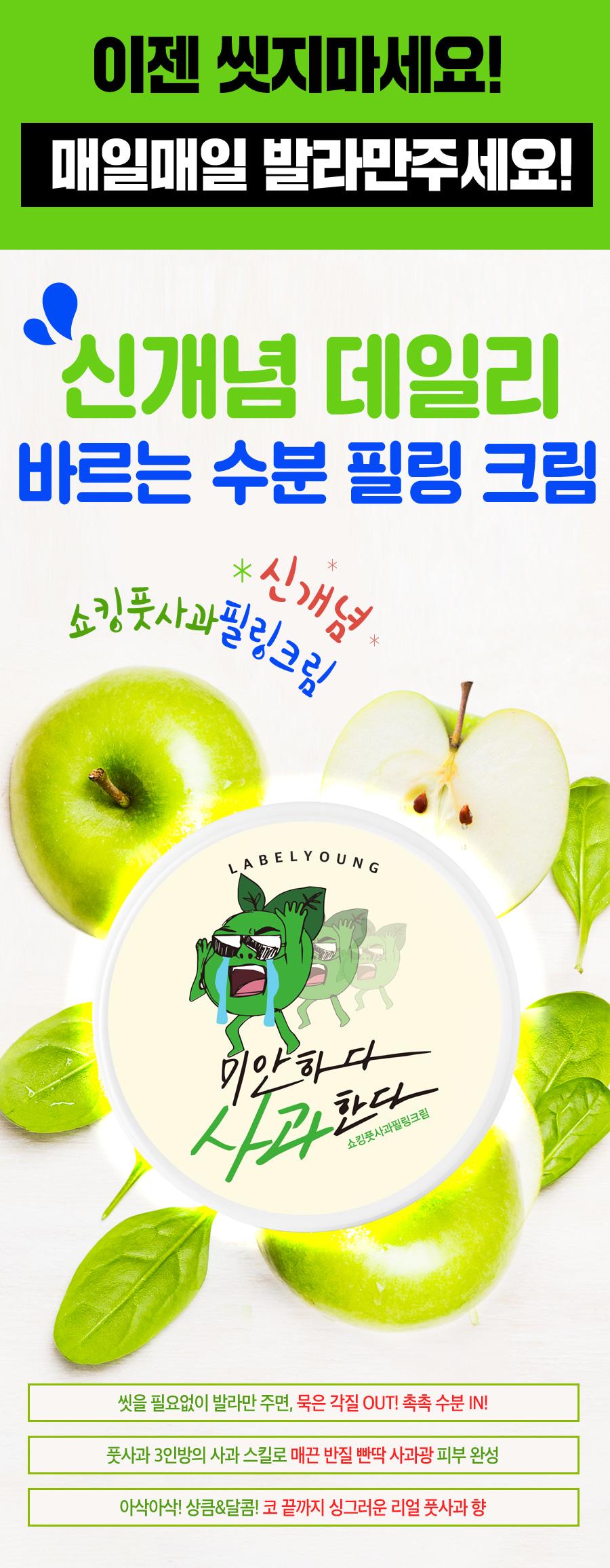 쇼킹풋사과필링크림 - 라벨영, 27,000원, 크림/오일, 크림