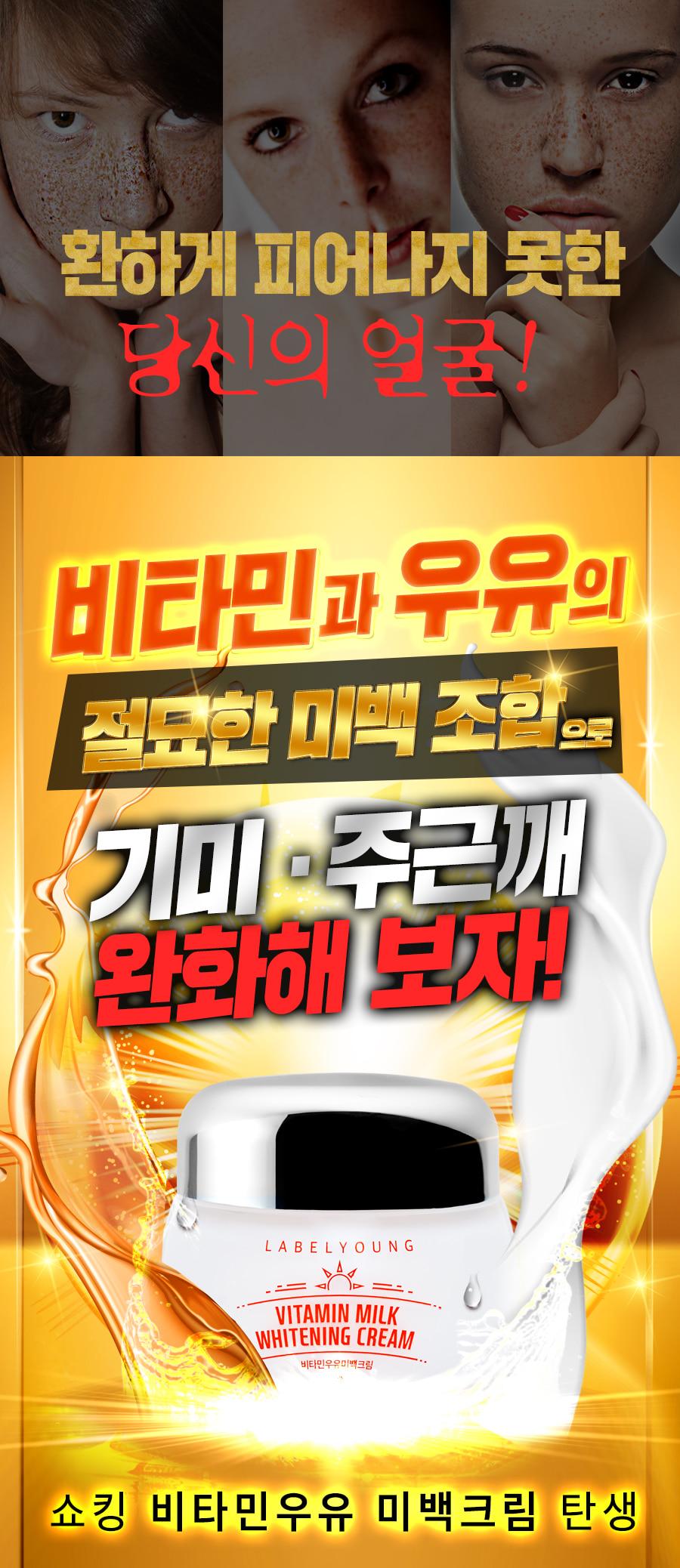 쇼킹비타민 우유미백크림 - 라벨영, 30,000원, 크림/오일, 크림